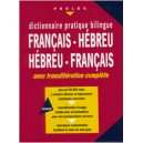 DICTIONNAIRE PRATIQUE BILINGUE (Grand format)